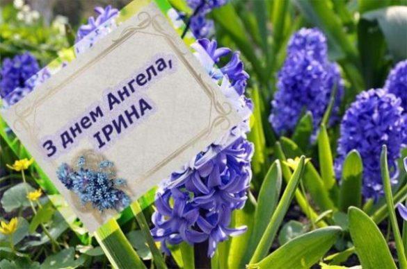18 травня – день Ангела у Ірини! Нехай доля завжди Вам усміхається. Усе, що задумали, хай завжди збувається