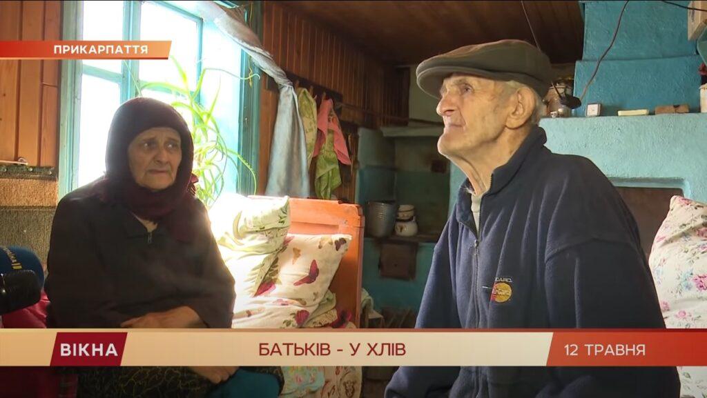 На Косівщині подружжя вигнало літніх батьків з дому – старенькі живуть у хліву (відео)
