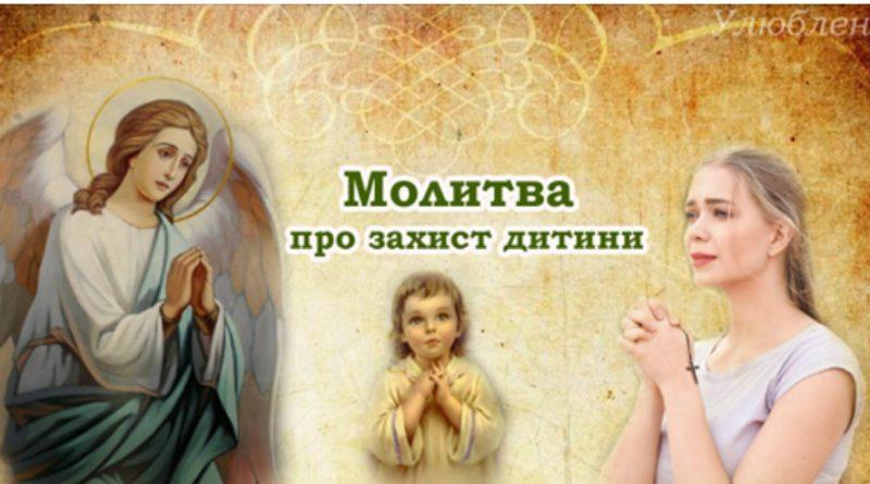 Молитва до Ангела-Хоронителя про захист дитини, яку потрібно промовляти усім батькам.