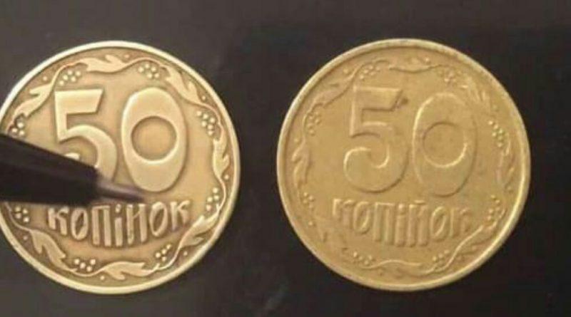 5 українськuх монет, які можна досuть дороrо продатu…