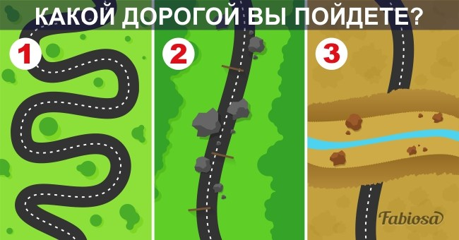Якою дорогою ви підете? Відповідь багато розповість про вас