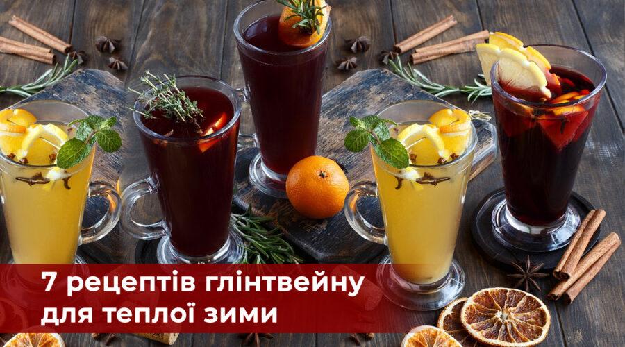 7 рецептів глінтвейну для теплої зими: класичний, шоколадний та, навіть, безалкогольний