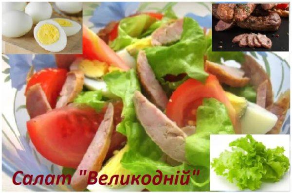 Ідеальний салат до Великоднього столу: яйця і ковбаса – з кошика, помідори і салат – з холодильника. П'ять хвилин і готово. Дуже смачно, готую його завжди у Великодній Понеділок